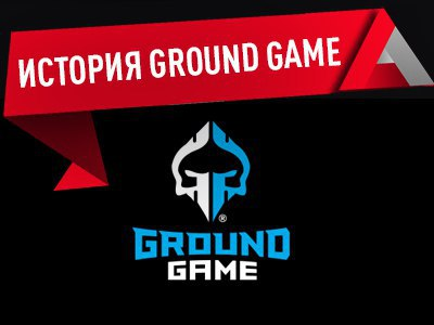 Ground Game история бренда